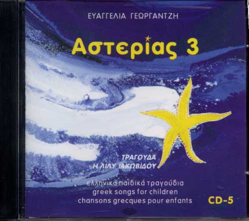 Georgantzi, Asterias 3 - CD 5