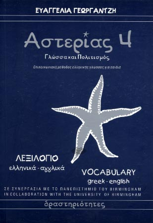 Georgantzi, Asterias 4 Vocabulaire (gr-en)