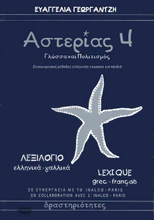 Asterias 4 Vocabulaire (gr-fr)