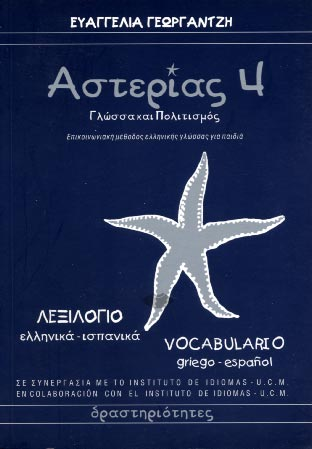 Asterias 4 Vocabulary (gr-sp)