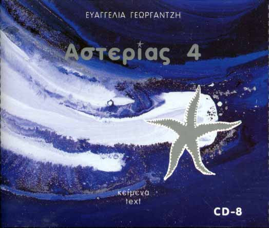 Georgantzi, Asterias 4 - CD 8