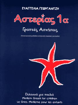 Georgantzi, Asterias 1a Exercices écrites