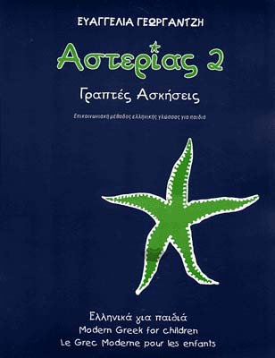 Georgantzi, Asterias 2 Exercices