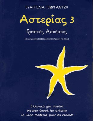 Asterias 3 Written exercises