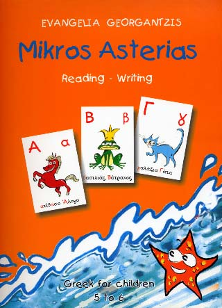Mikros Asterias. Reading - Writing