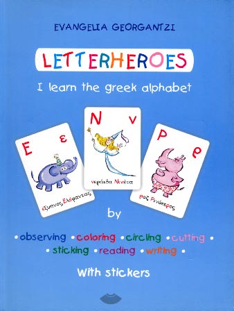 LetterHeroes. I learn the greek alphabet