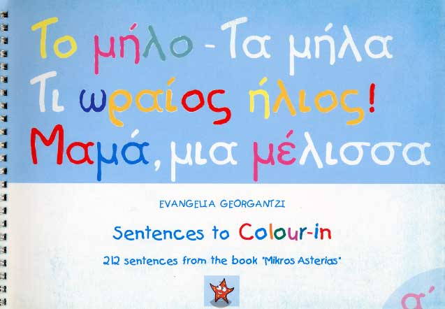 Mikros Asterias. Sentences to Colour-in - A