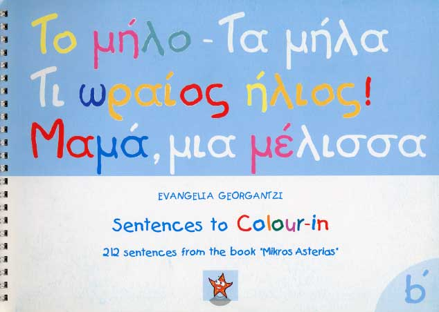 Mikros Asterias. Sentences to Colour-in - B
