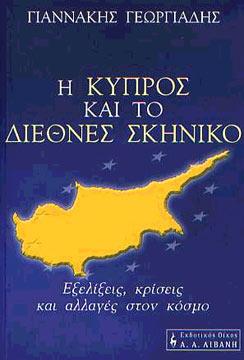Georgiadis, I Kypros kai to diethnes skiniko