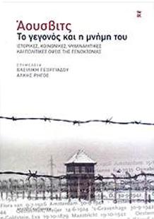 Auschwitz. To gegonos kai i mnimi tou