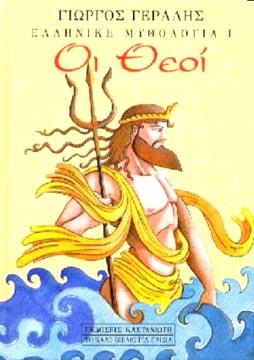 Γεραλής, Ελληνική Μυθολογία I. Οι Θεοί