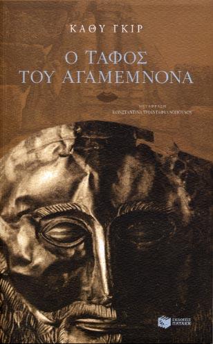 Ο τάφος του Αγαμέμνονα