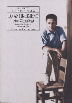 Germanos, To Antikeimeno (Nikos Zahariadis)