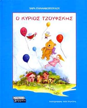 O kyrios Tzoufskis