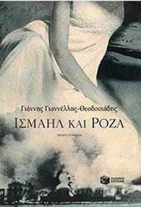 Ismail kai Roza