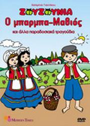 Giannikou, O mparmpa-Mathios kai alla paradosiaka tragoudia (dvd)
