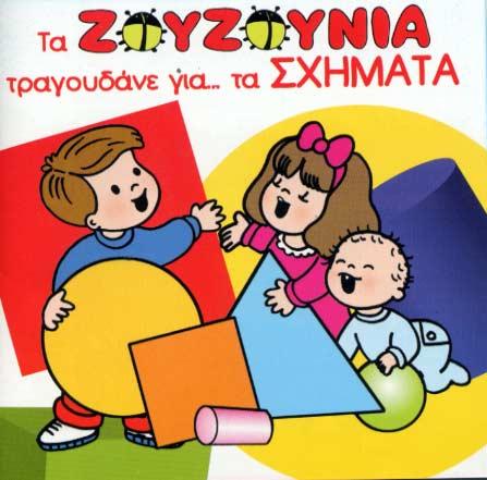 Giannikou, Ta Zouzounia tragoudane gia ta schimata