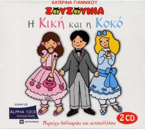 Zouzounia: I Kiki kai i Koko