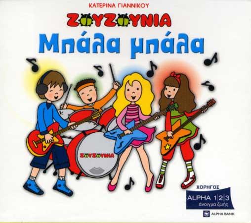 Giannikou, Zouzounia - Mpala mpala