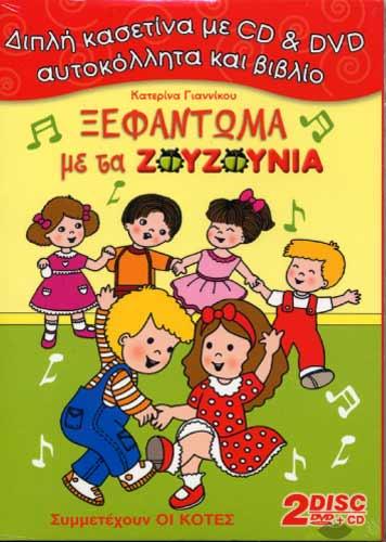 Giannikou, Xefantoma me ta Zouzounia (Paket)