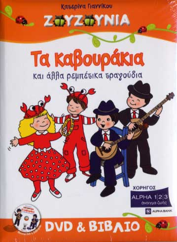 Ta kavourakia (DVD+ Livre)