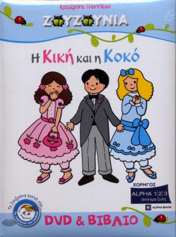 Zouzounia. I Kiki kai I koko (dvd + book)