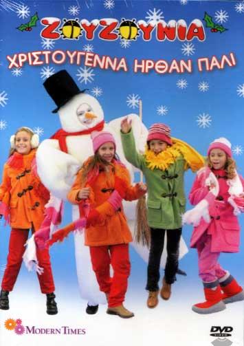 Zouzounia - Christougenna irthan pali (DVD)