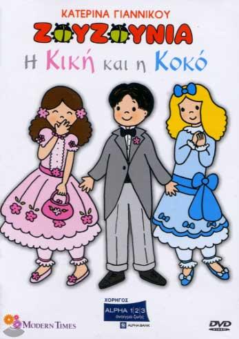 Giannikou, Zouzounia. I Kiki kai i Koko - dvd
