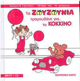 Ta Zouzounia tragoudane gia to kokkino (livre+CD)