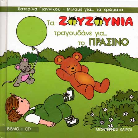 Ta Zouzounia tragoudane gia to prasino (livre+CD)