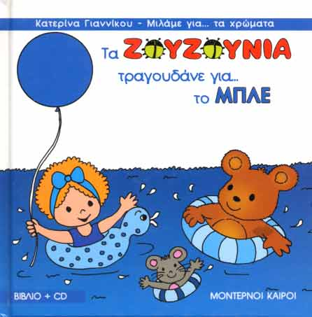 Ta Zouzounia tragoudane gia to mple (livre+CD)