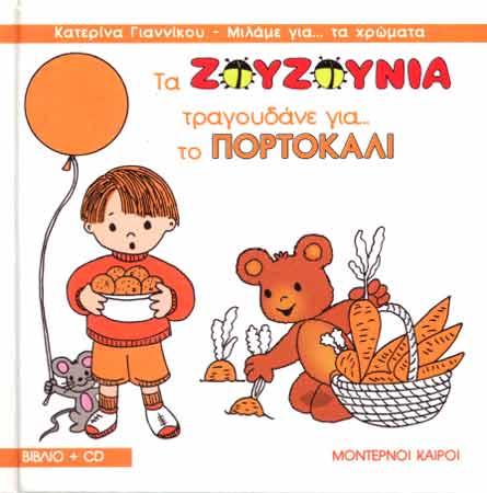 Giannikou, Ta Zouzounia tragoudane gia to portokali (livre+CD)