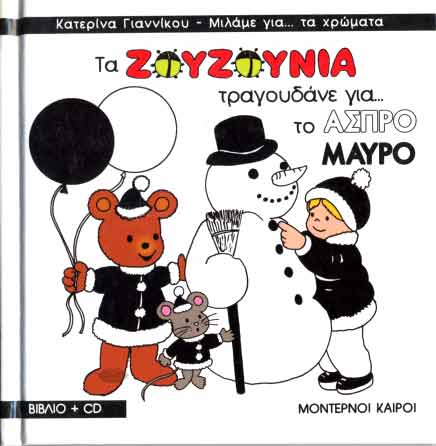 Ta Zouzounia tragoudane gia to aspro mauro (livre+CD)