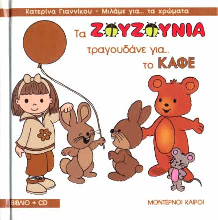 Ta Zouzounia tragoudane gia to kafe (livre+CD)