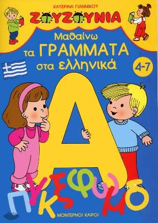 Giannikou, Zouzounia - Mathaino ta grammata sta ellinika