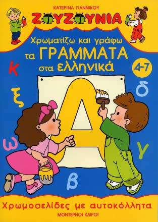 Zouzounia : Hromatizo kai grafo ta grammata sta ellinika