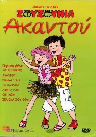 Zouzounia - Akantou (DVD)