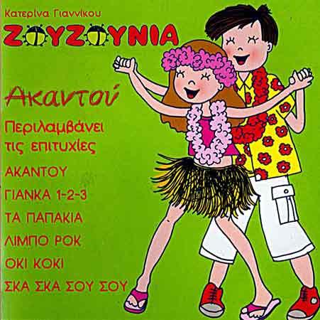 Giannikou, Zouzounia Akantou