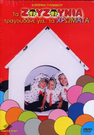 Ta Zouzounia tragoudane gia ta chromata (dvd)