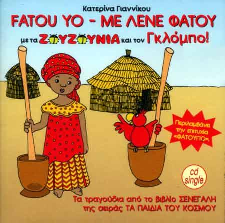 Giannikou, Fatou yo / Me lene Fatou