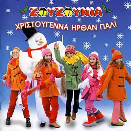 Ζουζούνια - Χριστούγεννα ήρθαν πάλι