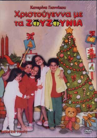 Χριστούγεννα με τα Ζουζούνια (dvd)