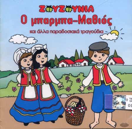 Giannikou, Zouzounia. O mparmpa-Mathios kai alla paradosiaka tragoudia