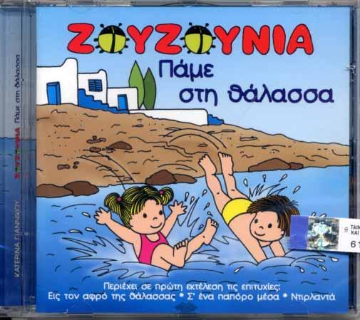 Giannikou, Zouzounia - Pame sti thalassa