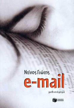Giotis, E-mail