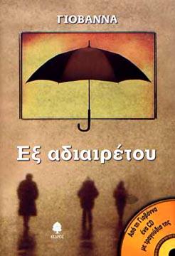 Ex adiairetou (+CD)