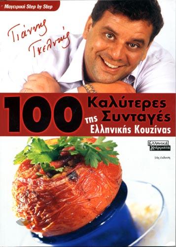 100 kalyteres syntages tis Ellinikis Kouzinas