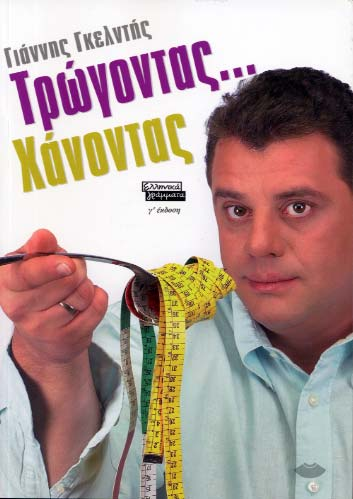 Gkelntis, Trogontas... chanontas
