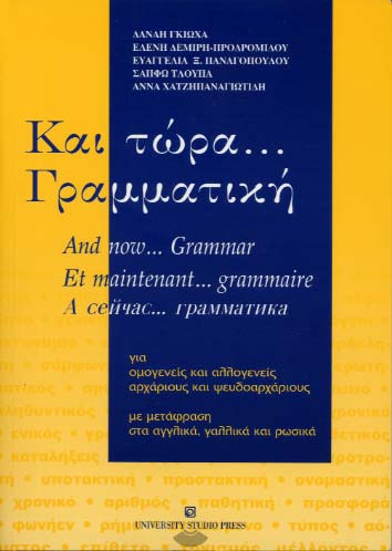 Kai tora grammatiki - And now grammar
