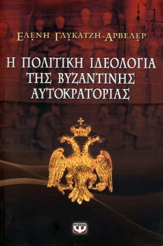 I politiki ideologia tis Vyzantinis aftokratorias